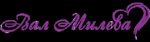 Вал Милева, осъзнат живот - мъдро родителство